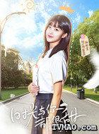 杨若盈(林昕宜饰演)