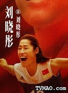 刘晓彤(刘晓彤饰演)
