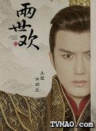 邺王(王冠饰演)