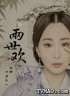 原夫人(林静饰演)