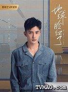 苗宇(杨仕泽饰演)