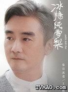 黎语冰爸(王朔饰演)