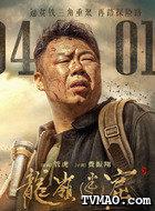王胖子(姜超饰演)