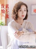 白洁(徐小飒饰演)
