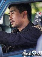 方震(沙宝亮饰演)