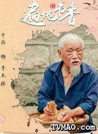 李木林(牛犇饰演)