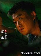 钟爱华(张承饰演)
