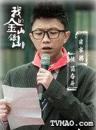 范奋斗(宋家腾饰演)
