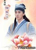 陈三六(李易峰饰演)