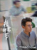 郝青林(李乃文饰演)