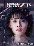 秦川(王美人饰演)