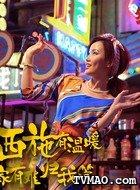 梅姐(黄龄饰演)