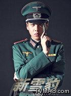 周卫国(张若昀饰演)