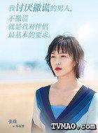 杨丽雅(张姝饰演)