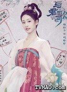 刘弥纱(杨肸子饰演)