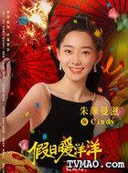 Cindy(朱颜曼滋饰演)