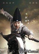狄姜(罗晋饰演)