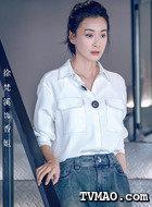 香姐(徐梵溪饰演)