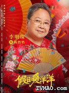 陈奶奶(李明珠饰演)