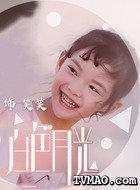 笑笑(郭沐橙饰演)