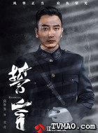 雷虎(邱士鉴饰演)