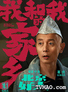 张北京(葛优饰演)