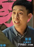 姜前方(张译饰演)