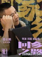 岳龙刚(岳云鹏饰演)
