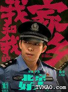 警察(章宇饰演)