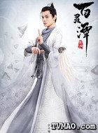 不凡(区天瑞饰演)