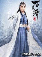 无垠(董春辉饰演)
