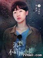 刘晓雯(刘洛汐饰演)