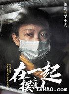 平小安(倪妮饰演)