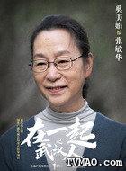 张敏华(奚美娟饰演)