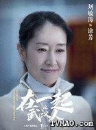 涂芳(刘敏涛饰演)
