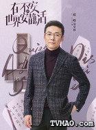 易星移(祖峰饰演)