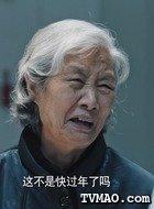 许奶奶(吕中饰演)