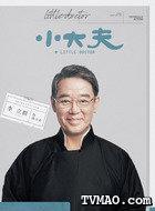 郭立业(李立群饰演)