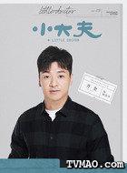 韩浩月(齐奎饰演)