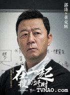 董克辉(郭涛饰演)