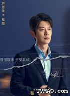 杜恒(芦芳生饰演)