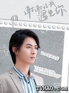 陆思博(龚五岳饰演)