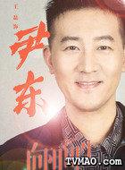 尹东(王磊饰演)