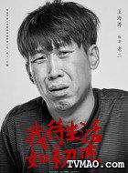 老二(王海涛饰演)
