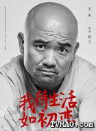 麻刀(王庆饰演)
