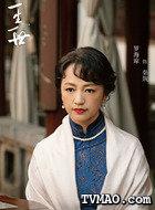 秦婉(罗海琼饰演)