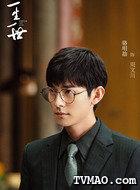 周文川(骆明劼饰演)