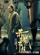 刘道然(王耀庆饰演)