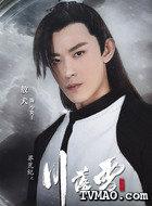 少炎王(敖犬饰演)