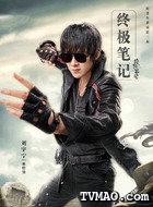 黑眼镜(刘宇宁饰演)